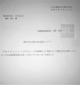 株式会社BE NOBLE が経営力向上計画の認定