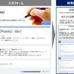 施術ビジネス業界向け補助金チェック無料サービス『プランツ(Prants)』